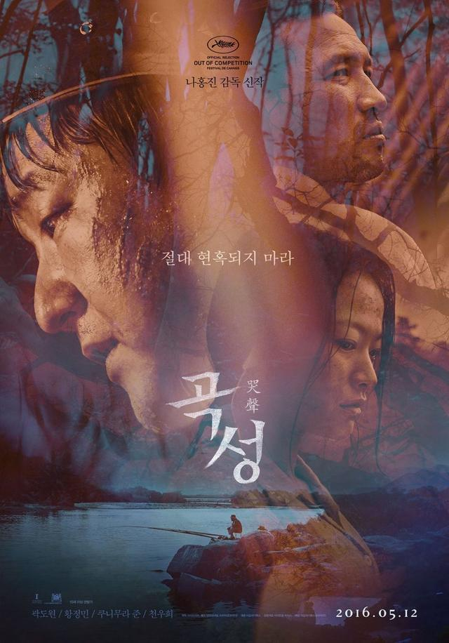 画像: http://www.hancinema.net/korean_movie_The_Wailing-picture_723706.html?sort=Most_Popular_Pictures