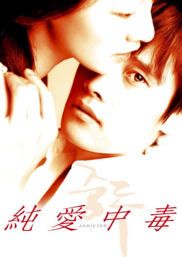 画像: 『純愛中毒』公式サイト 〔イ・ビョンホン主演最新作〕