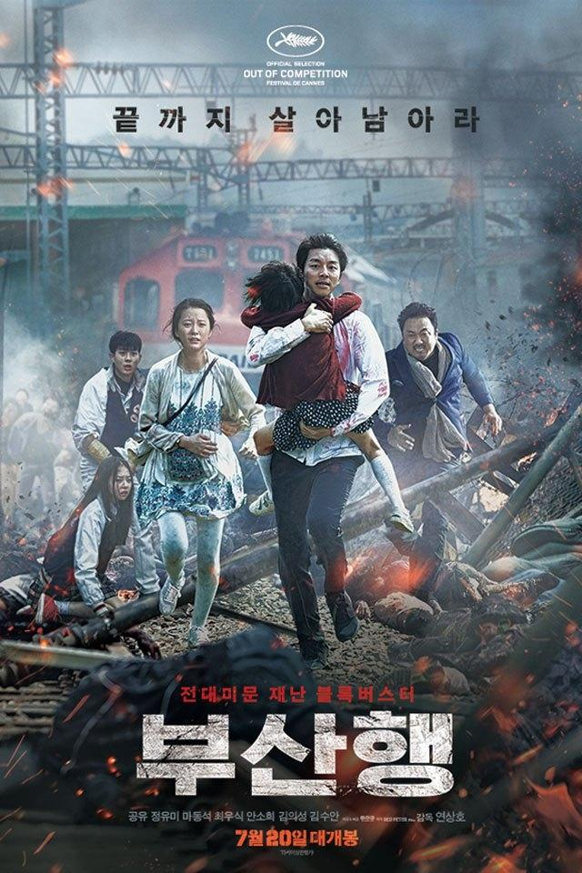 画像: http://www.gizmodo.jp/2016/07/train-to-busan-trailer.html