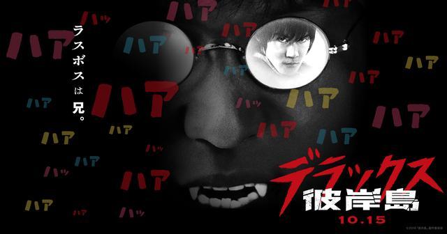 画像: 映画『彼岸島 デラックス』公式サイト