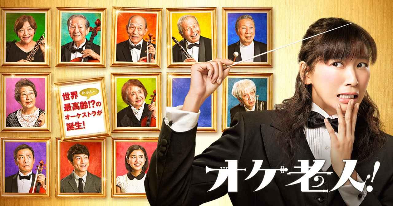 画像: 映画『オケ老人!』公式サイト