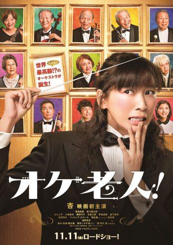 画像: http://cinema.ne.jp/news/okeroujin2016073112/