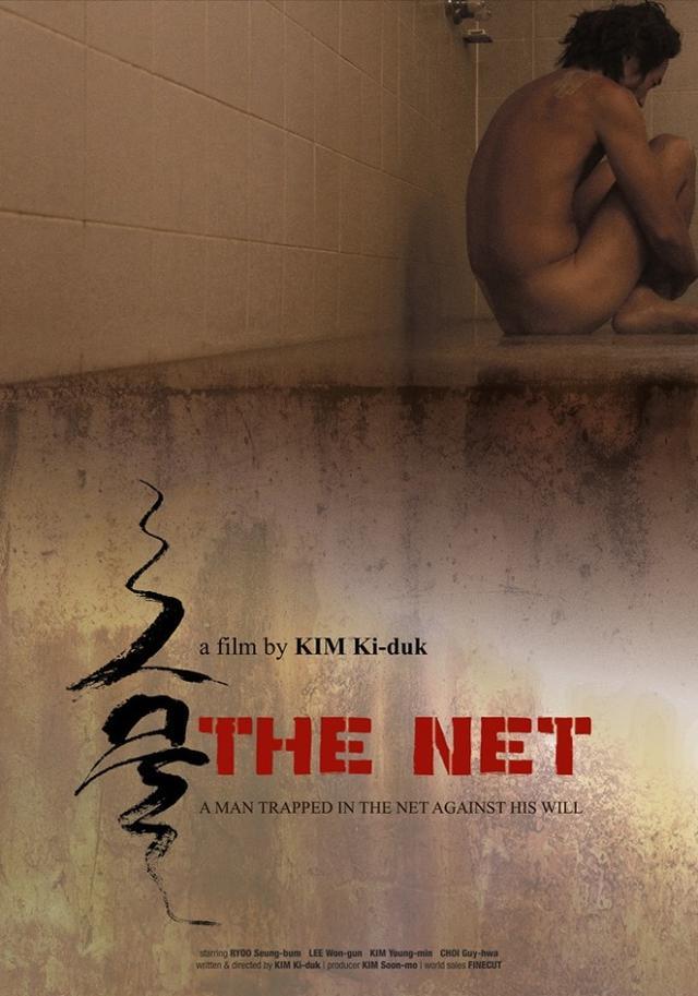 画像: 発表されている『THE NET』ポスター