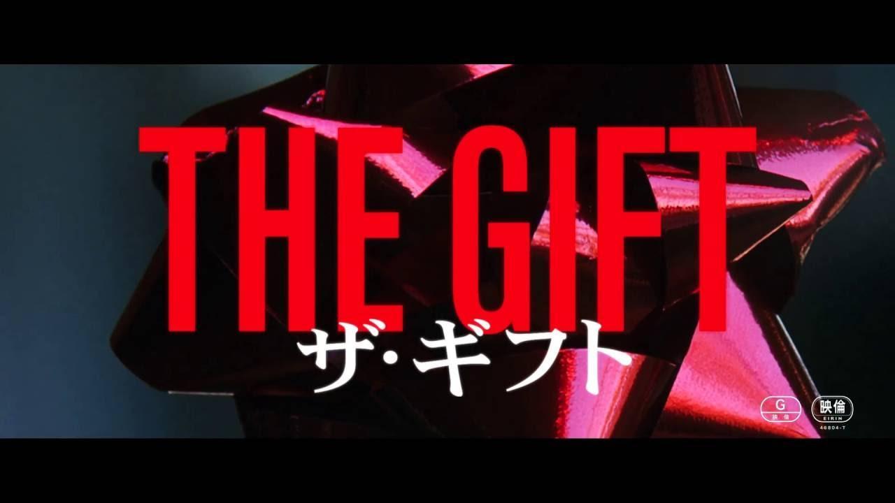 画像: 映画『ザ・ギフト』 予告篇 youtu.be