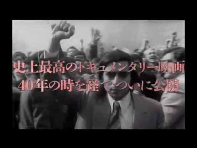 画像: 映画 『チリの闘い』 予告編 youtu.be
