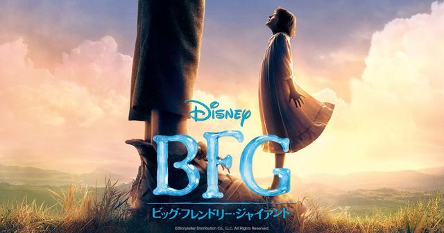 画像: BFG:ビッグ・フレンドリー・ジャイアント|映画|ディズニー|Disney.jp |