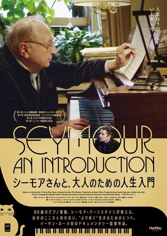 """画像2: あなたは人生の""""うつくしさ""""をご存知ですか?イーサン・ホーク監督作、89歳のピアノ教師が教える『シーモアさんと、大人のための人生入門』"""