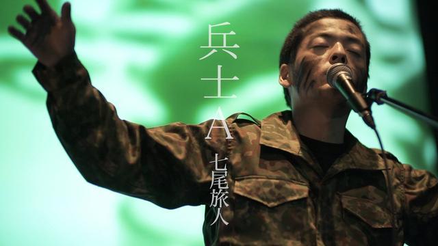 画像: 七尾旅人『兵士A』予告編 / TAVITO NANAO『Soldier A』trailer youtu.be