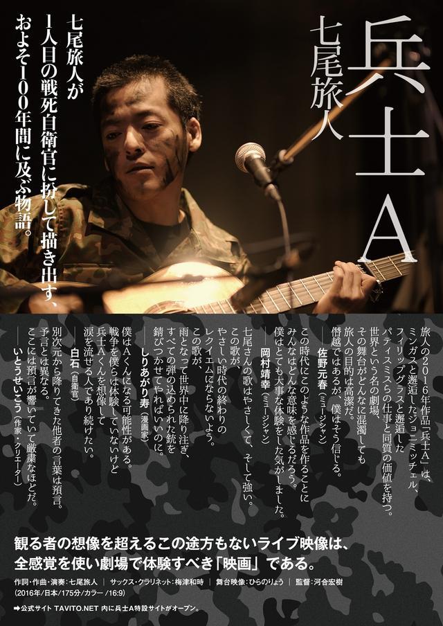 画像2: 七尾旅人、初となるライブ映像作品『兵士A』。 8月15日の終戦記念日より渋谷アップリンクで上映が決定しました。