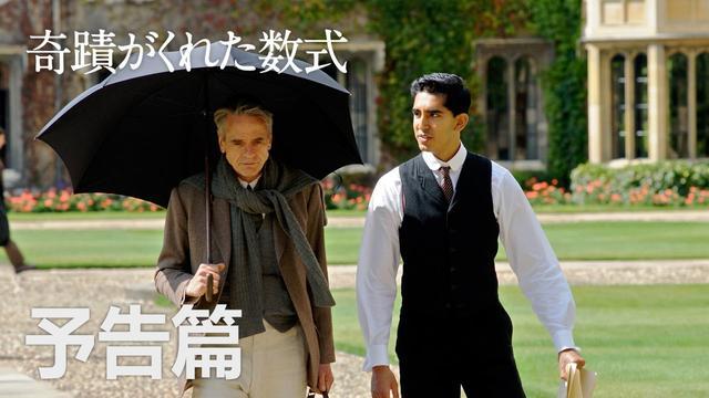 画像: 10/22公開 『奇蹟がくれた数式』予告編 youtu.be