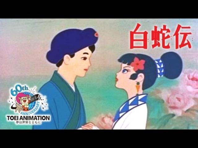 画像: 【公式】白蛇伝 youtu.be