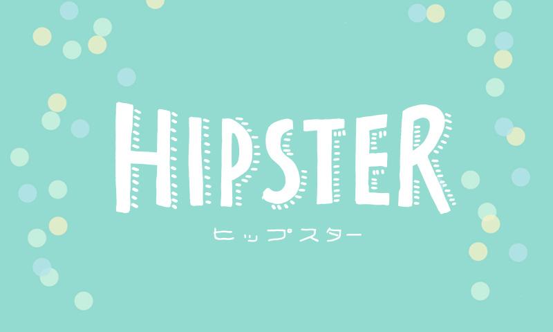 画像: 映画『ヒップスター』公式サイト|2016.7.30(土)より カリテ・ファンタスティック!シネマコレクション2016@新宿シネマカリテにてプレミア公開!