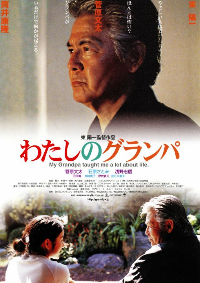 画像: http://movies.yahoo.co.jp/movie/ わたしのグランパ/240989/