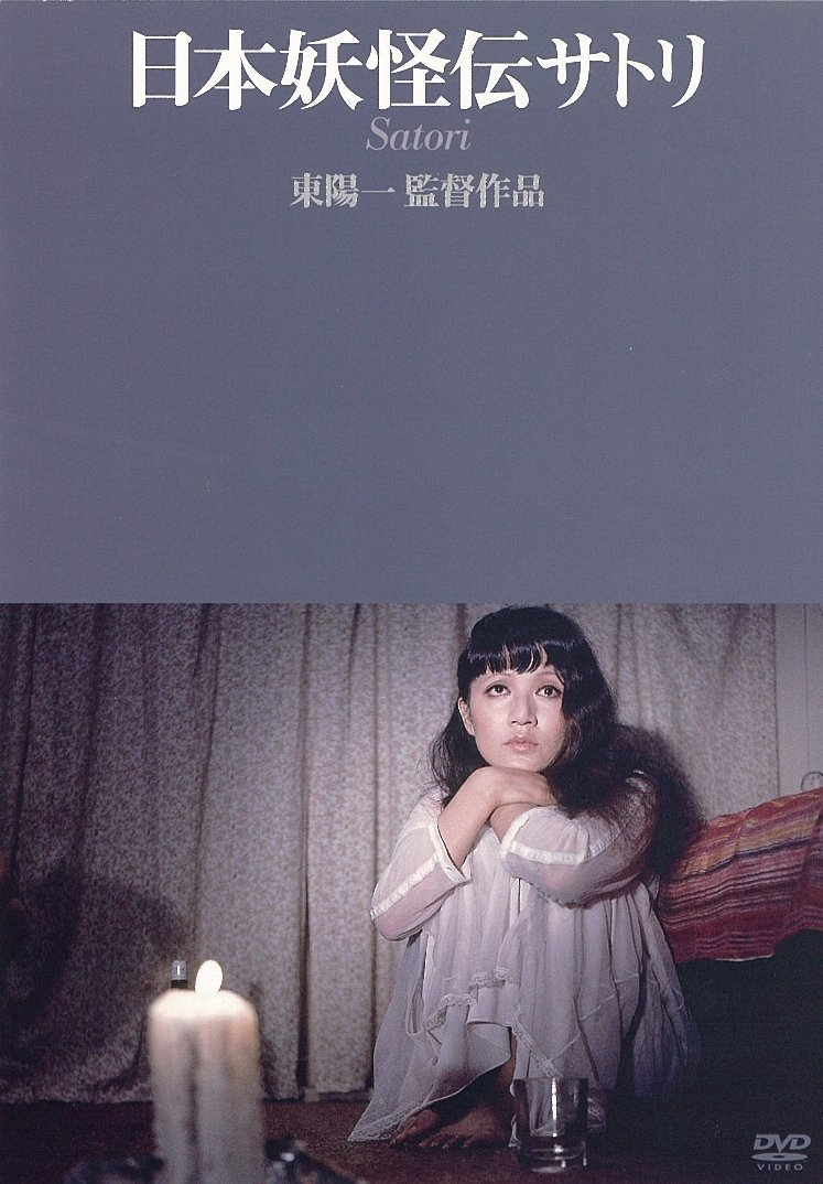 画像: https://www.amazon.co.jp/日本妖怪伝サトリ-DVD-緑魔子/dp/B00EYTCGH8
