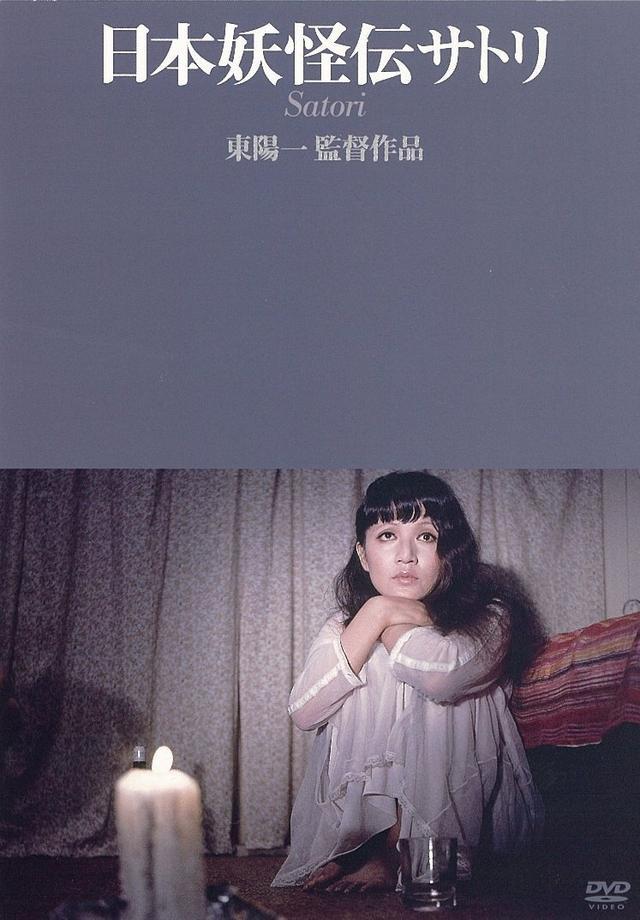 画像: https://www.amazon.co.jp/ 日本妖怪伝サトリ-DVD-緑魔子/dp/B00EYTCGH8