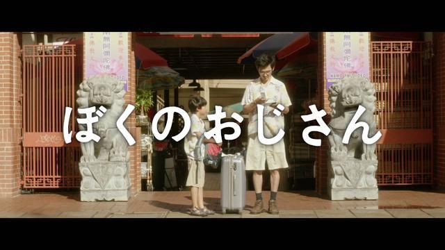 画像: ぼくのおじさん 特報映像 youtu.be