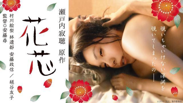 画像: 8/6(土)公開 『花芯』予告篇 youtu.be