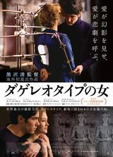画像1: (C)FILM-IN-EVOLUTION - LES PRODUCTIONS BALTHAZAR - FRAKAS PRODUCTIONS – LFDLPA Japan Film Partners - ARTE France Cinéma