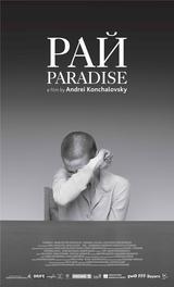 画像: アンドレイ・コンチャロフスキー『PARADISE』