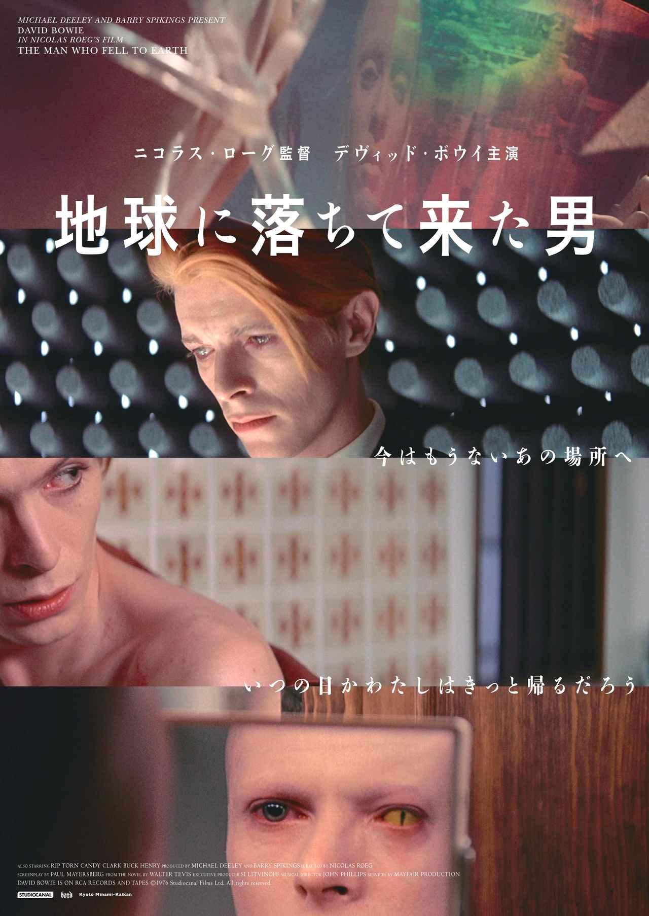 画像: 13日から上映が始まった『地球に落ちて来た男』これからも全国を回る