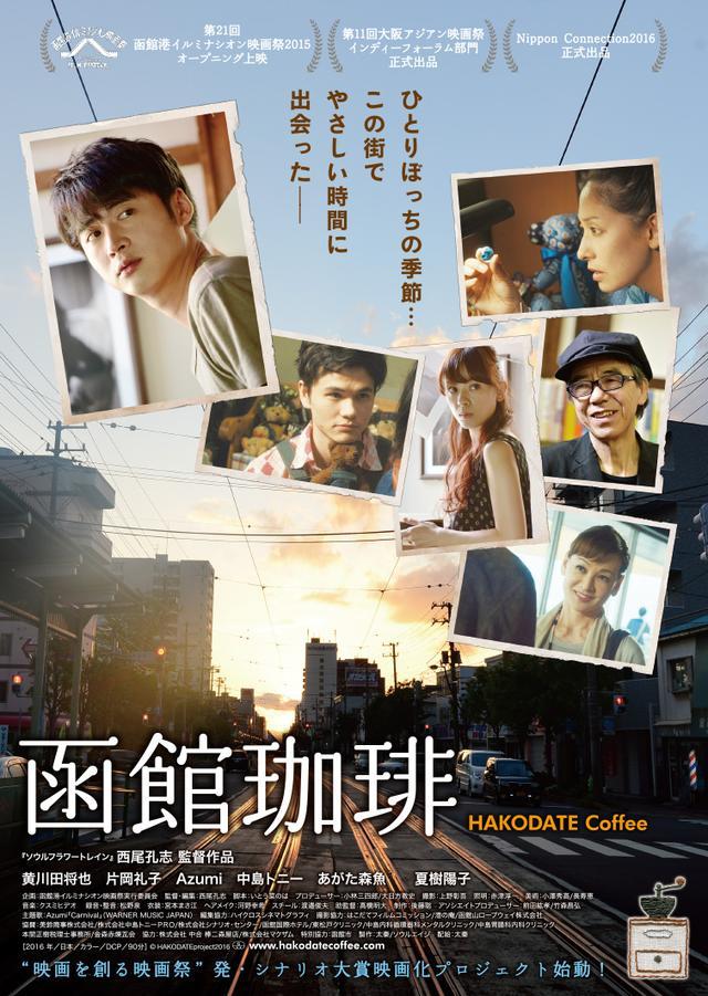 画像: 映画『函館珈琲 HAKODATE Coffee』公式サイト