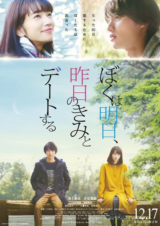 画像: https://www.toho.co.jp/movie/lineup/bokuasu-movie.html