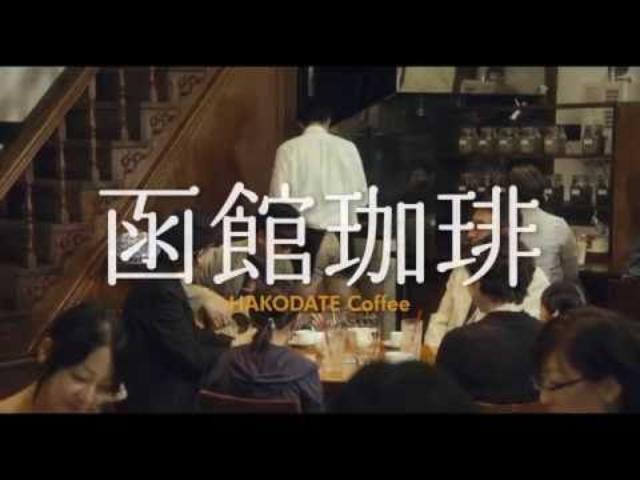 画像: 映画『函館珈琲 』予告編 youtu.be