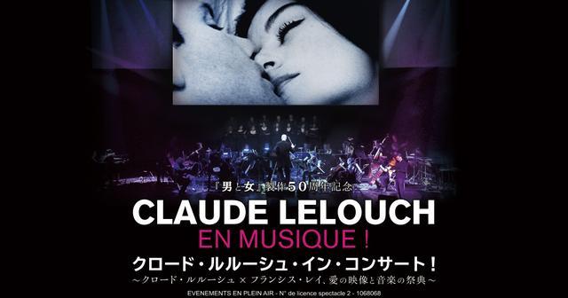 画像: Claude Lelouch en musique!