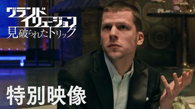 """画像: 映画『グランド・イリュージョン 見破られたトリック』特別映像 """"強盗"""" youtu.be"""