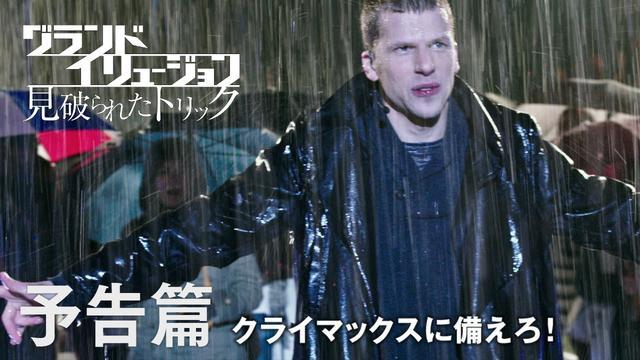 画像: 映画『グランド・イリュージョン 見破られたトリック』予告編 youtu.be