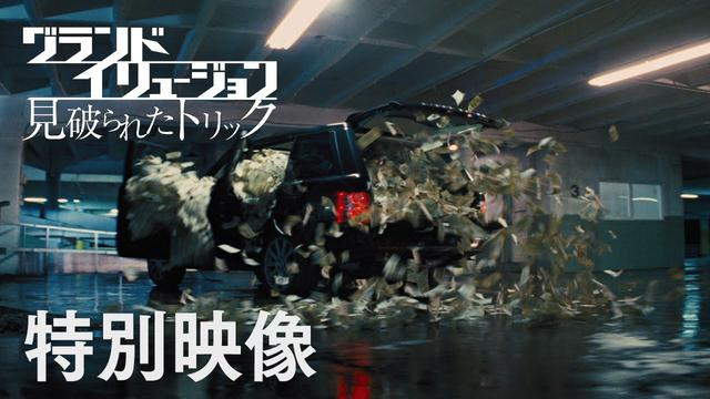 """画像: 映画『グランド・イリュージョン 見破られたトリック』特別映像""""リベンジ"""" youtu.be"""