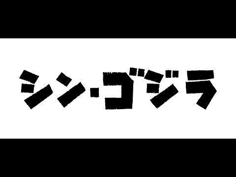 画像: 『シン・ゴジラ』予告 youtu.be