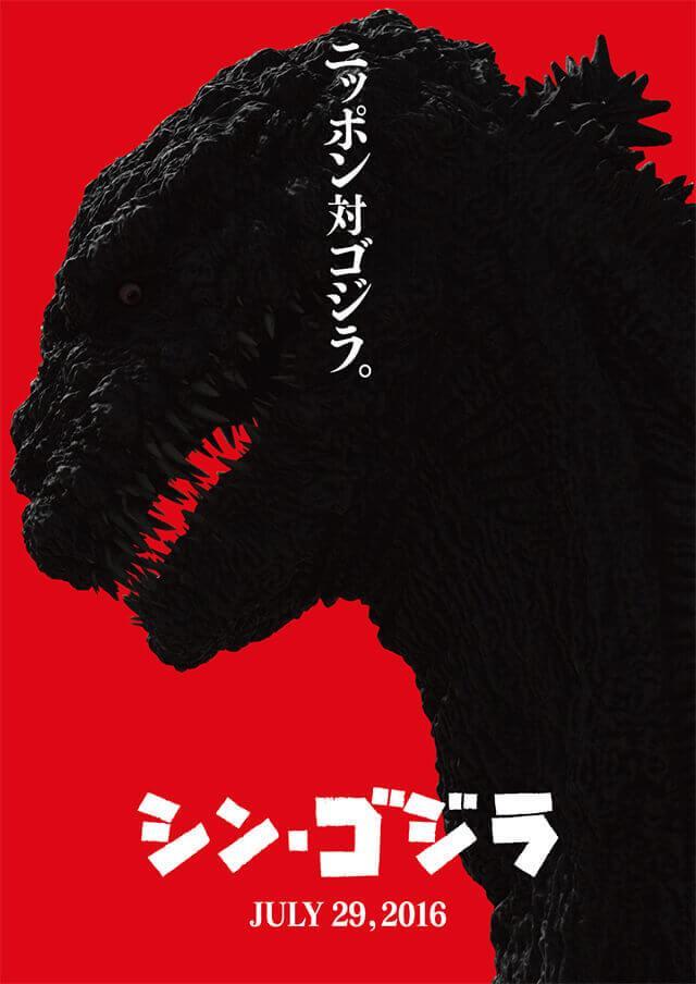 画像: www.shin-godzilla.jp