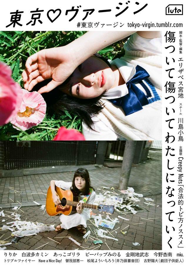 画像: エリザベス宮地監督×UK(MOROHA)によるお散歩JKドキュメント『日本グレーゾーン』の併映作品『東京ヴァージン』に決定!