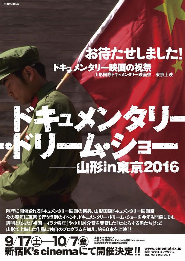 画像: 「ドキュメンタリードリームショー2016 -山形in東京-」公式サイト