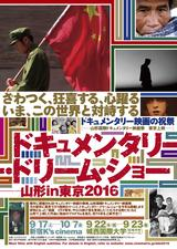 画像: ドキュメンタリー・ドリーム・ショー−−山形in東京2016  ポスター