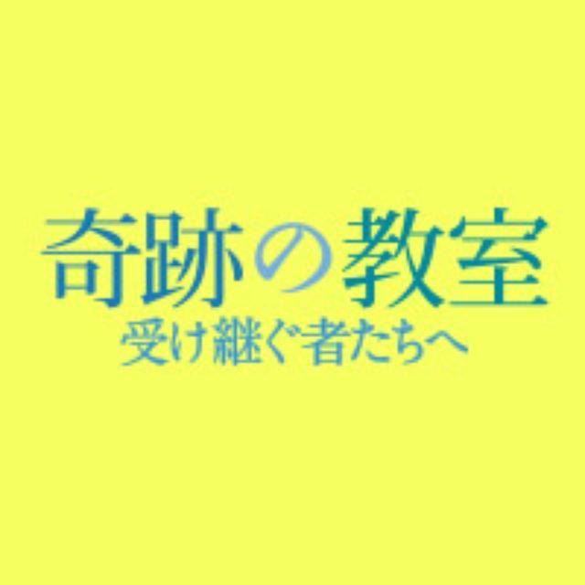 画像: 映画『奇跡の教室〜受け継ぐ者たちへ〜』オフィシャルサイト