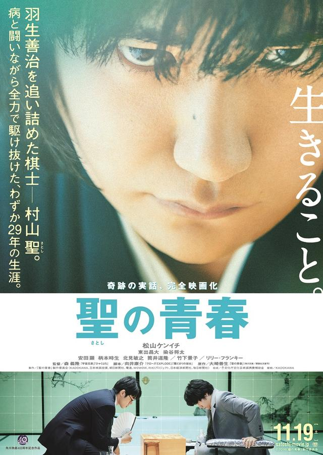 画像: クロージング作品 は松山ケンイチが伝説の棋士・村山聖を演じる『聖の青春』