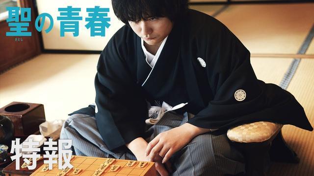 画像: 11月19日(土)公開 映画『聖の青春』特報 youtu.be