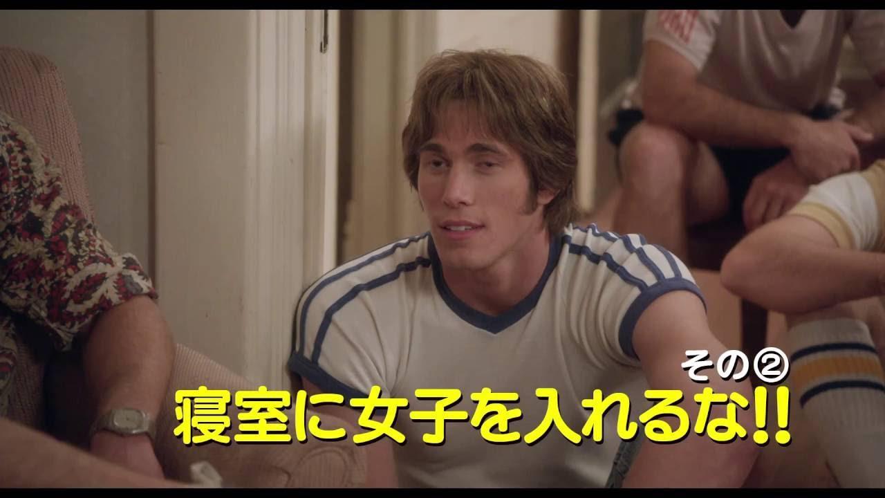 画像: 『エブリバディ・ウォンツ・サム!! 世界はボクらの手の中に』 youtu.be