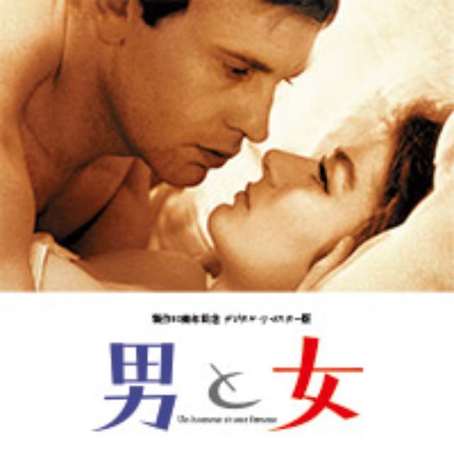 画像: 製作50周年記念 デジタル・リマスター版  映画『男と女』オフィシャルサイト