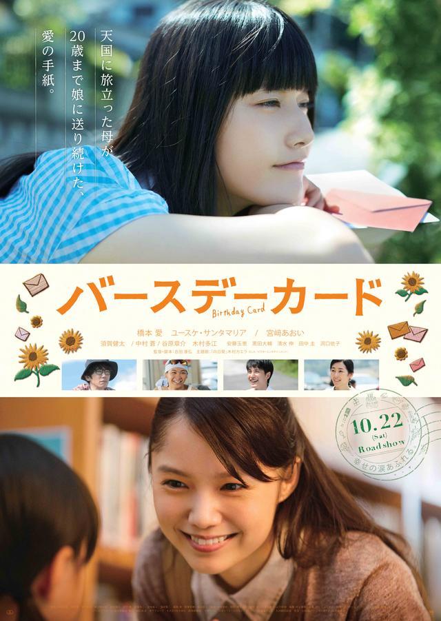 画像: 涙なしには見られない!?感動の予告編と本ポスタービジュアルが解禁!!