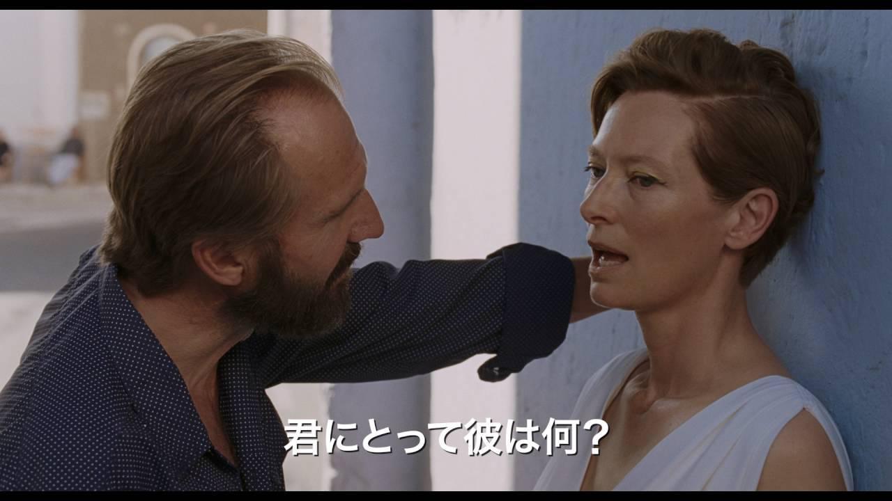 画像: 『胸騒ぎのシチリア』特報 youtu.be