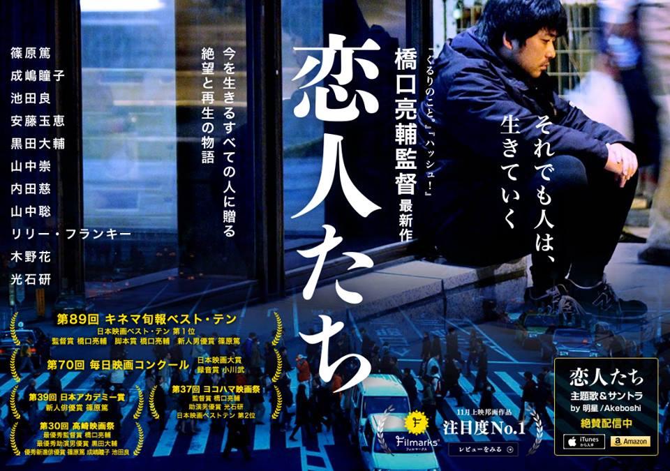 画像: https://www.facebook.com/koibito.movie/photos/a.1590250531260999.1073741828.1589573111328741/1679801632305888/?type=3&theater