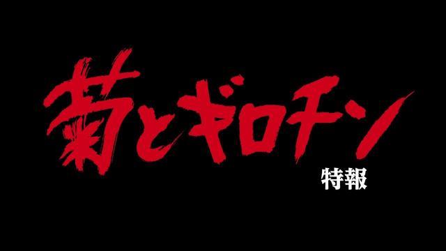 画像: 瀬々敬久 最新自主企画『菊とギロチン -女相撲とアナキスト-』特報! youtu.be