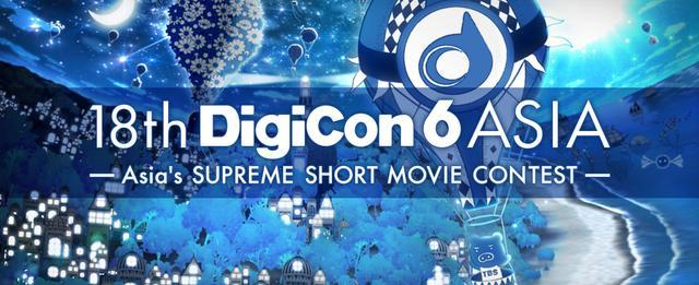 画像1: DigiCon6 ASIA|TBSテレビ