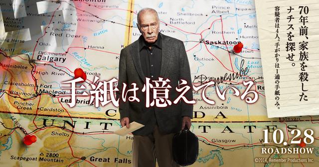 画像: 映画『手紙は憶えている』公式サイト