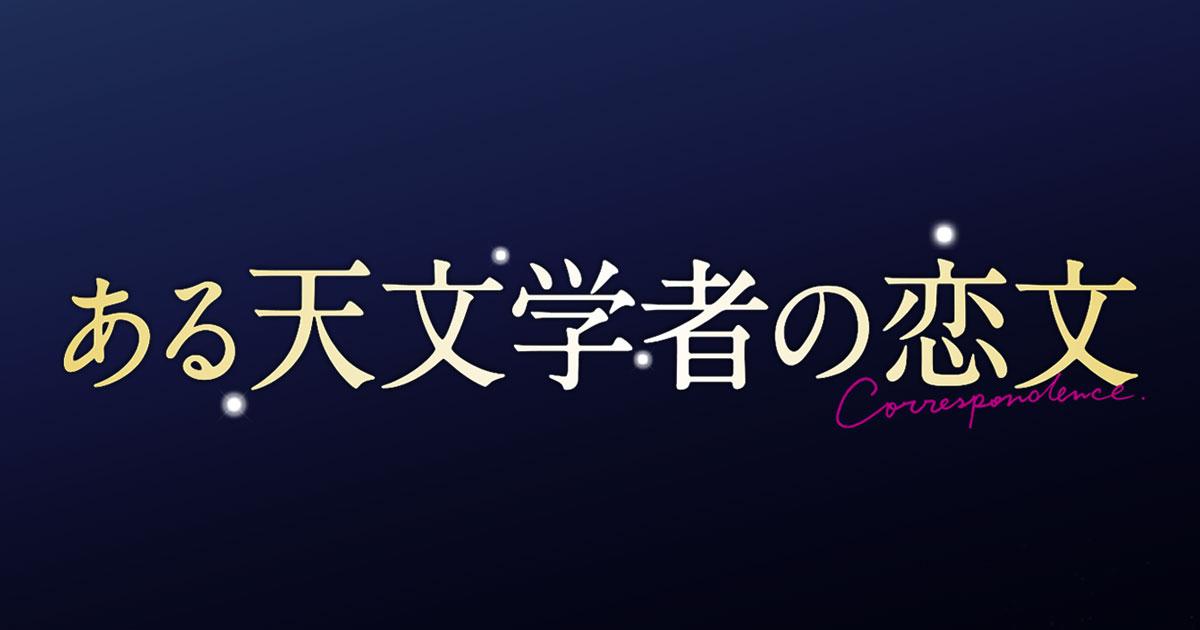画像: >映画『ある天文学者の恋文』公式サイト