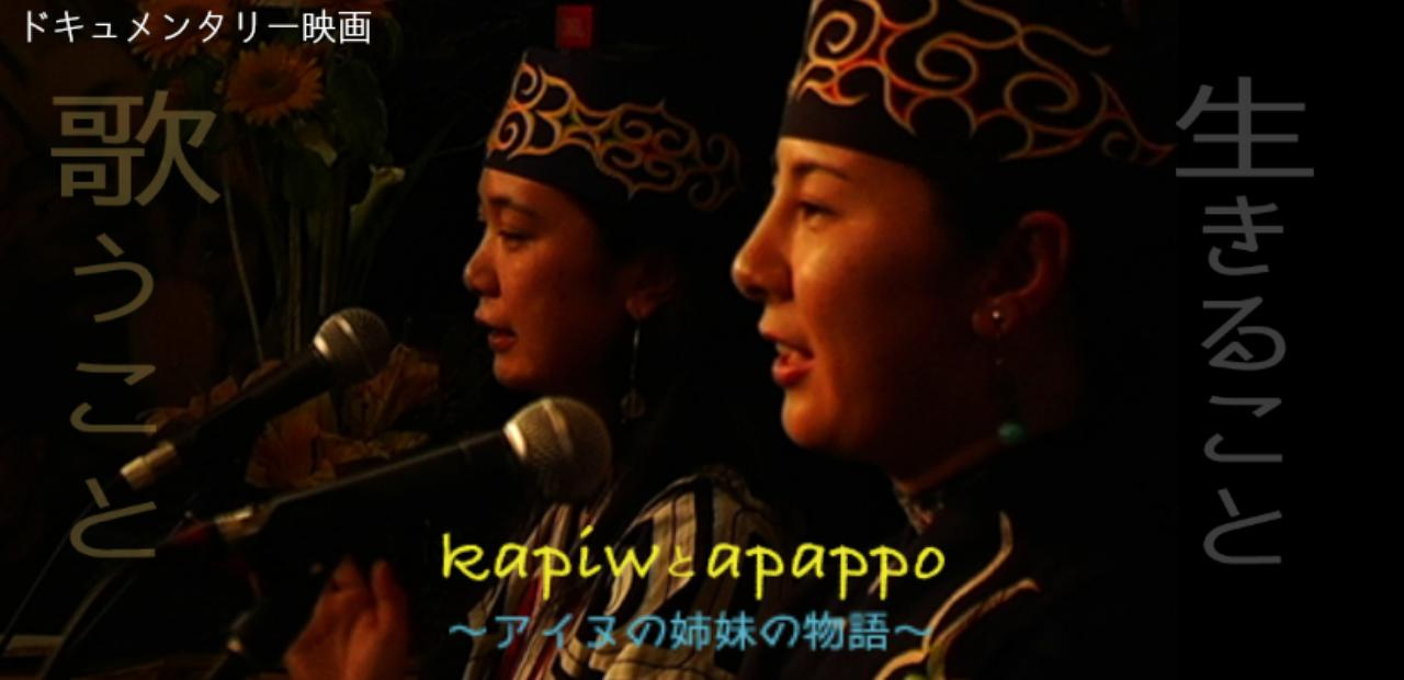 画像1: http://www.kapiapamovie.com/index.html