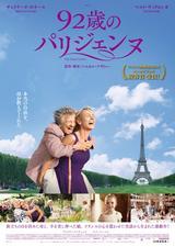 画像2: (C)2015 FIDELITE FILMS - WILD BUNCH - FRANCE 2 CINEMA - FANTASIA FILMS